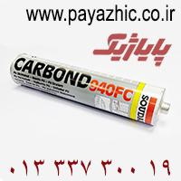 چسب پلی اورتان خودرویی SOUDAL- Carbond 940fc بلژیک